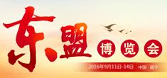 2018东盟博览会