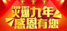 火爆网9周年年庆