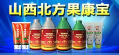 山西北方果康宝农药有限公司