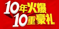 10年火爆 10重豪礼