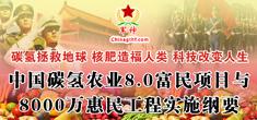 北京东伦凯国际农业投资一夜七次郎99XXXX开心情色站