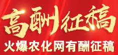 火爆农化招商网高酬征稿!