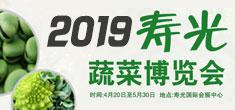 2019寿光菜博会