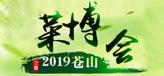 2019苍山菜博会