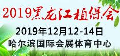 2019黑龙江植保会