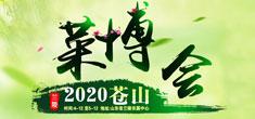 2020苍山菜博会