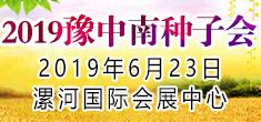 2019豫中南小麦种子会