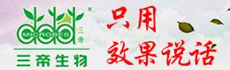 青岛百事达生物肥料有限公司