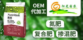 北京阳光国农化工有限公司