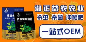 瀚正益农农业科技有限公司