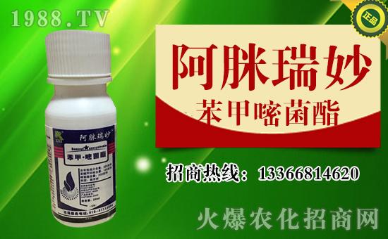 【华夏国奥】苯甲嘧菌酯:用途广,安全性好!